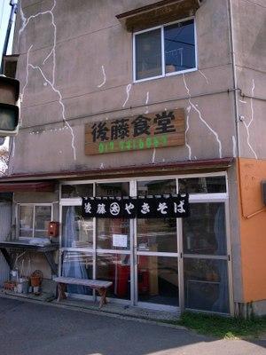 Gotoyakisoba2