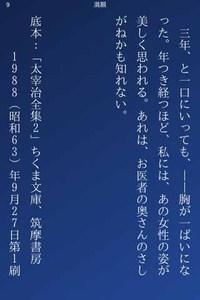 Dazai_mangan_houhei