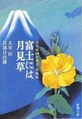 Fuji_niwa_tsukmisou