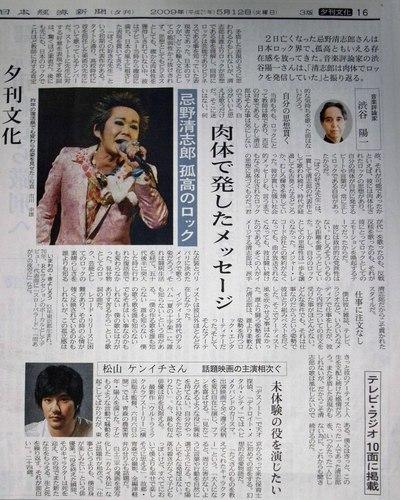 Kiyoshiro_nikkei_shibuya