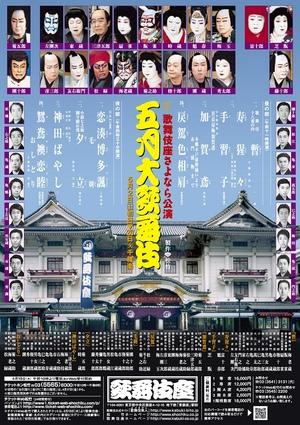 Kabukiza200905b_handbill