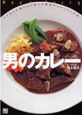 Otokono_curry