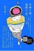 Ikegaya_brain
