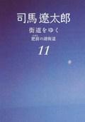 Kaido_o_yuku_11