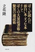 Tachibana_books_2