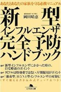 Shingata_infule_fnadbook