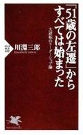 51_kawabuchi