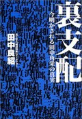 Urashihai