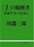J_kawabuchi