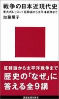 Kato_yoko_senso
