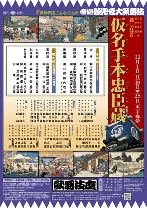 Kabukiza200911b
