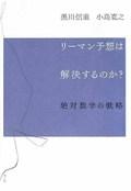 Riemann_hypothesis_kurokawa