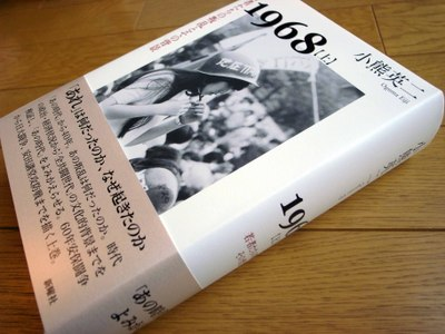 1968_oguma_1
