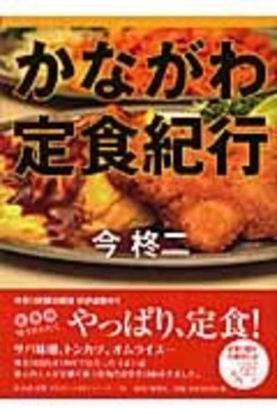 Kanagawa_teishoku