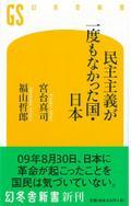 Democrat_japan