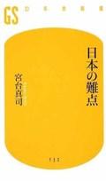 Nihon_no_nanten