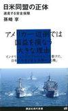 Us_japan_alliance