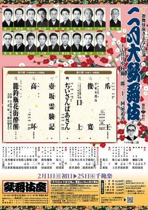Kabukiza201002b