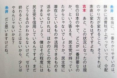 Brutus_yoshimoto_2_2