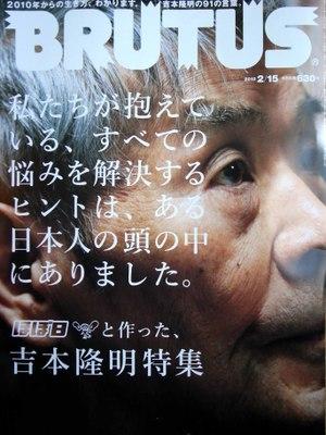 Brutus_yoshimoto_jacket
