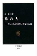 Mago_no_chikara