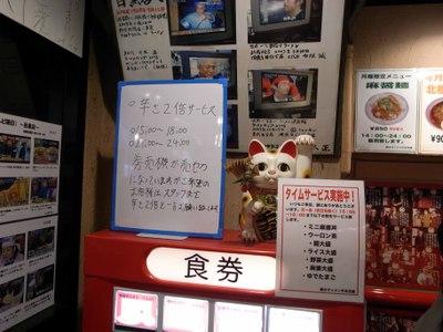 Nakamoto_meguro_double_hot_pr