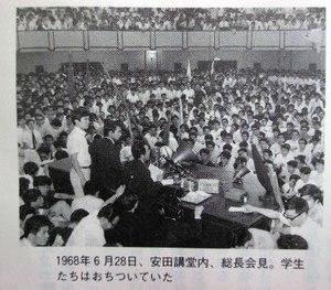 1968_1969_photo2