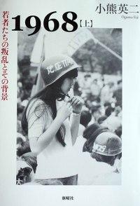 Oguma_1968_jacket1