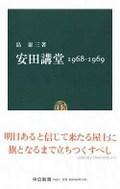 Yasudakoudou_1968_1969