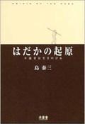 Shima_taizo_hadaka