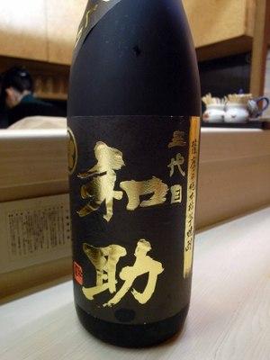 Tagosaku_wasuke