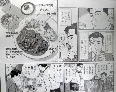 Kodoku_no_gulmet_1