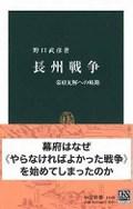 Choshu_senso