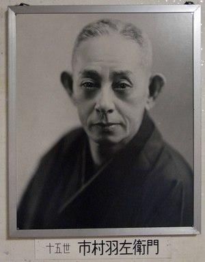 Ichimura_uzaemon_15th