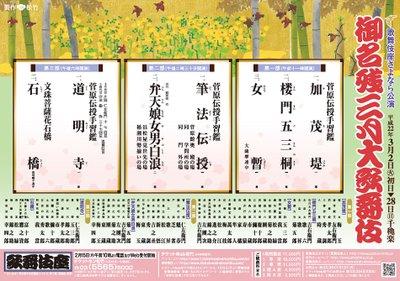 Kabukiza201003b