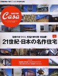 Casa_brutus104