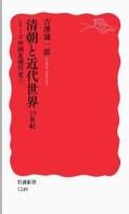 Modern_china