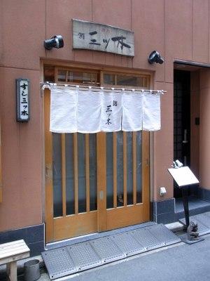 Mitsuki_mise