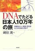 Dna_japan