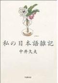 Watashi_no_nihongo_zakki