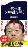 Ozawa50