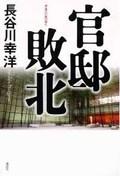 Kantei_haiboku