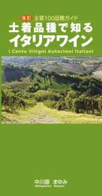Italia_vine