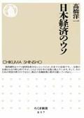 Nihon_keizai_no_uso