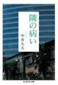 Tonari_no_yamai
