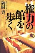 Kenryoku_no_yakata