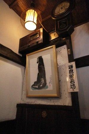 Kamakura_hannyabou