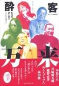 Suikyaku_banrai