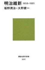 Meiji_ishin_1858to1881