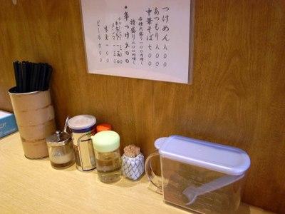 Jintan_table
